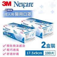 3M 7660C 醫用口罩-粉藍(2盒裝/共100片)