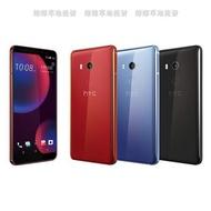 ✡綠綠✡宏達電 HTC U11+ 128GB 現貨 空機 台灣貨