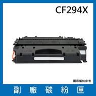 CF294X 副廠碳粉匣/適用HP LaserJet Pro M148dw / M148fdw