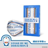 STAND BY ME 哆啦A夢2 兒童醫療口罩10入- 繽紛文字款05【康是美】