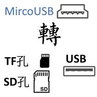 MircoUSB (安卓孔) 轉 USB TF卡 SD卡