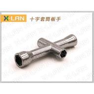 [X-Lan] 十字套筒板手(4 / 5 / 5.5 / 7MM)