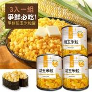 """""""爭鮮必吃""""""""爭鮮甜玉米粒罐340g*3(3入一組)"""