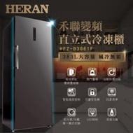 【HERAN 禾聯】383L 風冷無霜變頻直立式冷凍櫃 HFZ-B3861F(含拆箱定位)