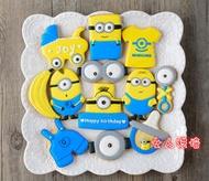小小兵系列11件組 小黃人 不鏽鋼餅乾模具 蛋糕模具 烘焙工具 彌月 翻糖 水果切 翻糖餅乾 餅乾模 黏土