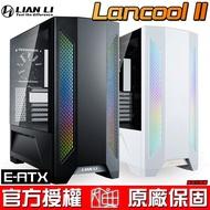 LIAN LI 聯力 Lancool II RGB 黑/白 E-ATX 鋼化玻璃 電腦機殼