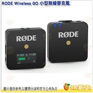RODE Wireless GO 小型無線麥克風 2.4 GHz 接收器 發射器 領夾式 腰掛式