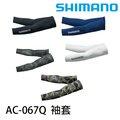 漁拓釣具 SHIMANO AC-067Q (防曬袖套)