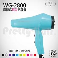 【麗髮苑】二贈品 萊斯特同款 V2800 二代兩段式 輕型吹風機 超強風 沙龍設計師專用 輕型強風 台製 設計師專用