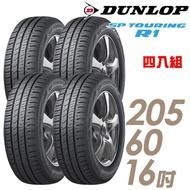 【DUNLOP 登祿普】SP TOURING R1 省油耐磨輪胎_四入組_205/60/16(SPR1)