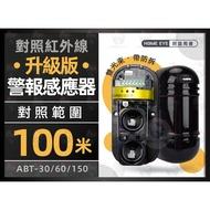 【現貨】 對照式 紅外線感應器 ABT-100米 100M 升級版 對射式 防水IP63 雙光束 偵測器 戶外圍牆 防盜工程