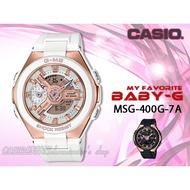 CASIO手錶專賣店 時計屋 BABY-G G-MS系列 MSG-400G-7A 成熟感雙顯女錶 MSG-400G