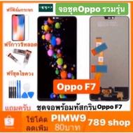 หน้าจอ LCD OPPO F7(จอแสดงผลพร้อมทัชสกรีน) จอแท้LCD.F7/A5s/A9 2020/A1k/A3s/Realme2/C1/5/A7/A37/A57/F5/F7/F9/F11/F11pro