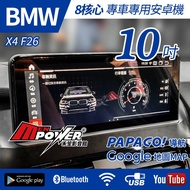 【不好用包退】【送免費安裝】BMW X4 F26 10吋 八核心 多媒體導航安卓機【禾笙影音館】