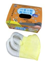 善存 幼幼3次元口罩  立體醫療用口罩20片/盒 鵝黃