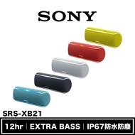 【領券再折扣】SONY SRS-XB21 藍牙喇叭