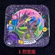 神奇寶貝 tretta 紫P卡 冠軍級別