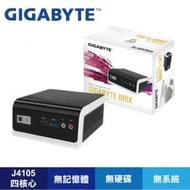 技嘉 BRIX GB-BLCE-4105C 微型準系統(Intel J4105/2.5GHz(4C/4T) Gigabit / 11AC /U3 * 4/HDMI) 不含 HDD RAM 客訂商品