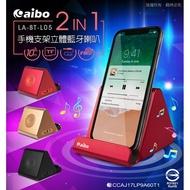 Aibo BT-L05 二合一手機支架立體藍牙喇叭(記憶卡/FM/AUX) 台中 誠選良品