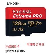 附發票保固 A2 SanDisk 128GB Extreme PRO microSD MICRO SD V30 TF卡