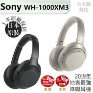 【現貨王】 SONY WH-1000XM3 無線耳機 Sony WH1000 xm3 三代 2019年地表最強降噪耳機