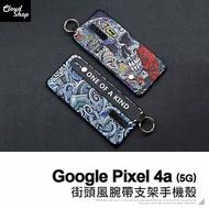 Google Pixel 4a 5G 街頭風腕帶支架手機殼 保護殼 保護套 支架殼 防摔殼
