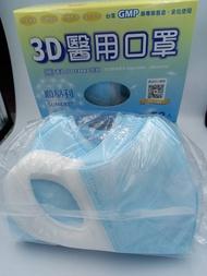 順易利立體醫用口罩(成人)藍色