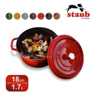 法國Staub圓型 琺瑯 鑄鐵鍋18cm (18 公分) -1.7L