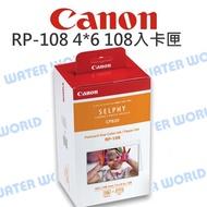 【中壢NOVA-水世界】Canon 印相機 專用 RP-108 (4x6 印相紙 108張入) 相印紙 CP910