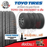 ยางโตโย TOYO CR1 215/50R17 2020