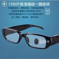 智能眼鏡DV眼鏡記者偷拍專用行車記錄器機車行車記錄器眼鏡DV相機跟拍專用狗仔偷拍眼鏡跟拍神器監視器爆料公社必備品