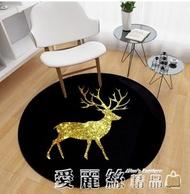 北歐地毯圓形地毯電腦椅轉椅吊籃墊子北歐風簡約現代客廳臥室書房 愛麗絲LX