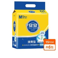 安安 成人紙尿褲-淨爽型M號(15片)X6包/箱 現貨