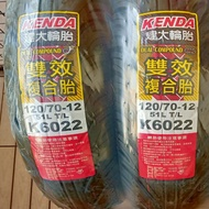 (暫時缺貨)建大 KENDA k6022 雙效複合胎