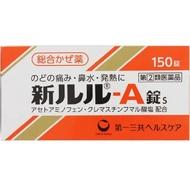 第一三共健康護理  LULU 【指定第2類醫藥品】新LULU A錠s 綜合感冒藥 150錠