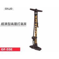 GIYO GF-55E 經濟型高壓打氣筒 直立式家用 最高160PSI聰明氣嘴美法可用[04004530]