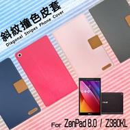 ASUS ZenPad 8.0 Z380KL Z380KNL P024/Z380C P022/Z380M P00A 精彩款 平板斜紋撞色皮套 可立式 側掀 側翻 皮套 插卡 保護套 平板套
