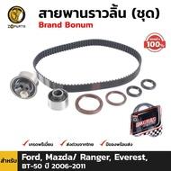 ชุดลูกรอก สายพานราวลิ้น สายพานไทม์มิ่ง สำหรับ Ford Ranger Everest / Mazda BT-50 2.5L 3.0L ปี 2006 - 2011