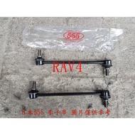 RAV4 08-12 前李子串(一組2支裝).李仔串.平衡桿.平均桿.穩定桿.防傾桿
