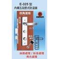 COE內轉五段匣式防盜門鎖-E325四角面板H形把手