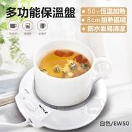 【達新牌】 多功能恆溫保溫盤(白) EW-50 電熱式保溫盤 保溫座 奶瓶保溫器 咖啡電熱盤 溫熱盤 咖啡壺座 加熱座