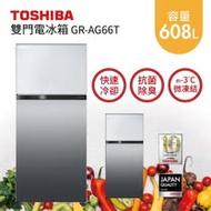 TOSHIBA 東芝 608公升 雙門變頻冰箱 GR-AG66T(X) 抗菌鮮凍 無邊框極光鏡面白