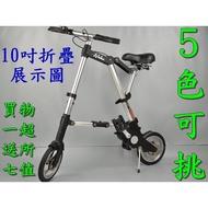 城市10吋折疊式腳踏車10吋自行車迷你折疊車小摺疊車小折疊車10吋折疊車10吋小折A-BIKE折疊車 Vhrfgdol
