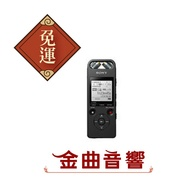【金曲音響】SONY 索尼 ICD-SX2000 數位錄音筆16GB