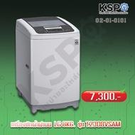 LG เครื่องซักผ้า 8 กิโล WASHING MACHINE T2308VSPM 8Kg