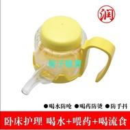【姬子生活馆】-日本老人臥床喝水杯子癱瘓病人喂藥器老年流食杯喂水器防漏防嗆