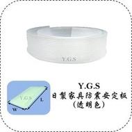 Y.G.S~精品百貨五金~日本進口家具防震安定板墊/防震板 (透明色) (含稅)