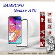 99免運 三星 Samsung Galaxy A70 2.5D滿版滿膠 彩框鋼化玻璃保護貼 9H 螢幕保護貼【愛瘋潮】