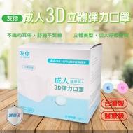 [台灣製]康匠友你成人醫療級3D彈力口罩(150片/3盒)+送市價100元[滅菌王消毒緩釋劑鈕扣載具組]