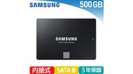 SAMSUNG三星 870系列 SSD 870 EVO SATA 2.5吋 500GB 固態硬碟